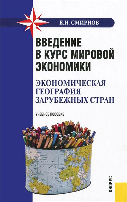 Введение в курс мировой экономики. Экономическая география зарубежных стран. Е. Н. Смирнов