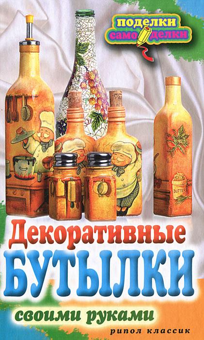 Декоративные бутылки своими руками. Е. А. Шилкова