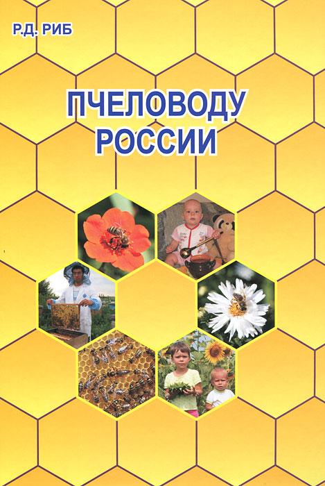 Пчеловоду России. Р. Д. Риб