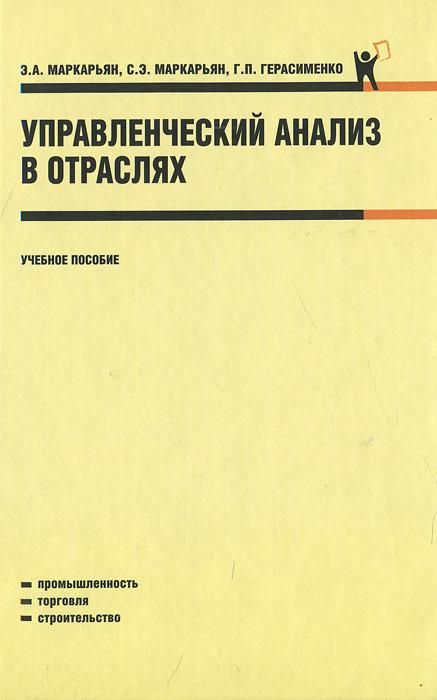 Управленческий анализ в отраслях. Э. А. Маркарьян, С. Э. Маркарьян, Г. П. Герасименко