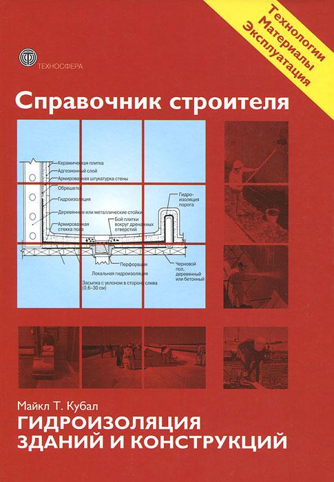 Справочник строителя. Гидроизоляция зданий и конструкций. Майк Т. Кубал