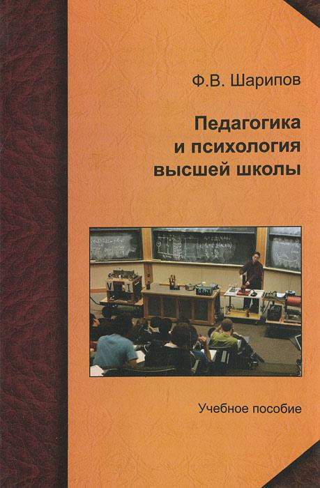 Педагогика и психология высшей школы. Ф. В. Шарипов