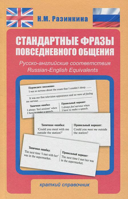 Стандартные фразы повседневного общения. Русско-английские соответствия. Н. М. Разинкина