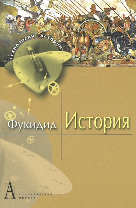 История (АП). Фукидид