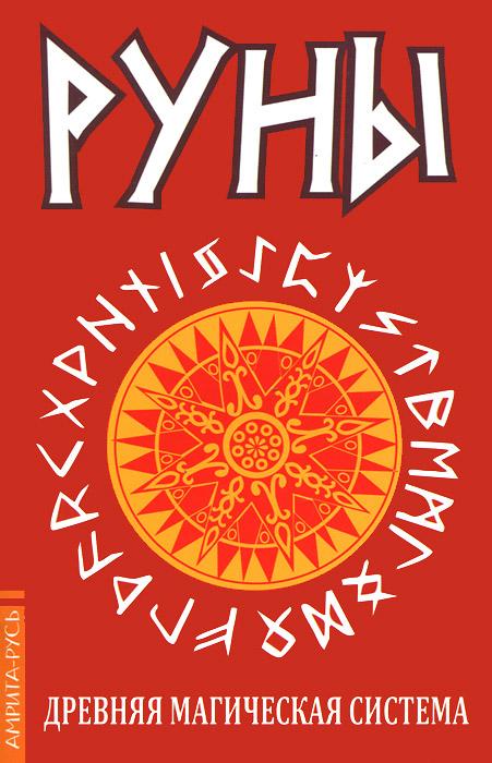 Руны. Древняя магическая система. 3-е изд.