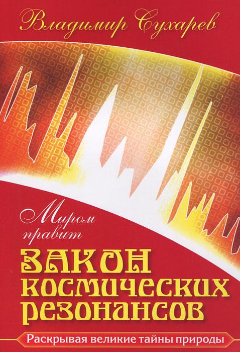 Миром правит закон космических резонансов. Владимир Сухарев