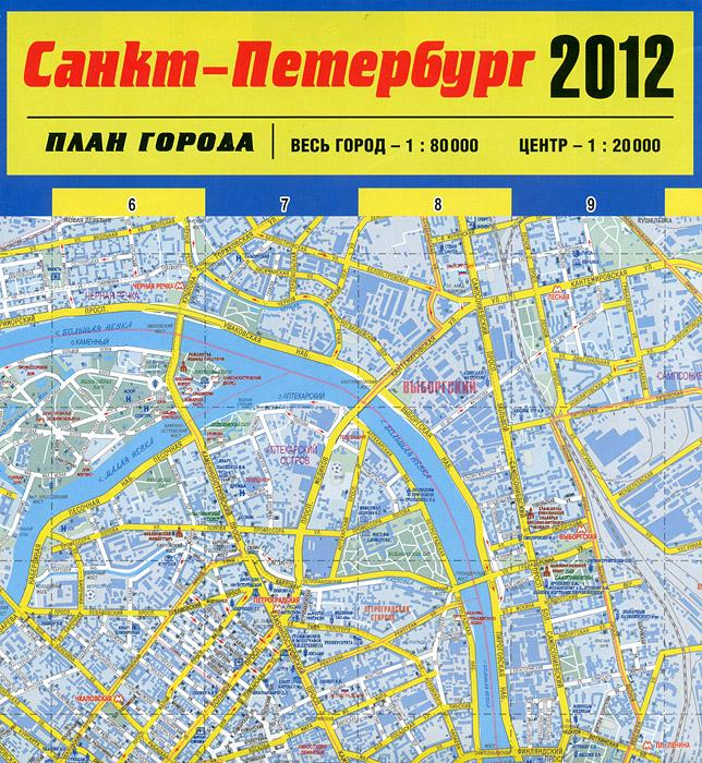 Карта Санкт-Петербурга 2012. План города