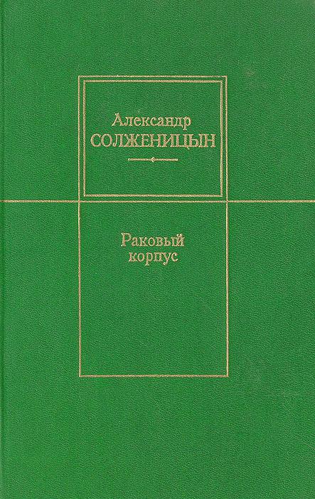 Книга Раковый корпус