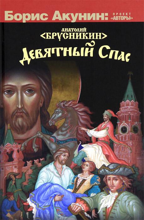Девятный спас. Анатолий Брусникин
