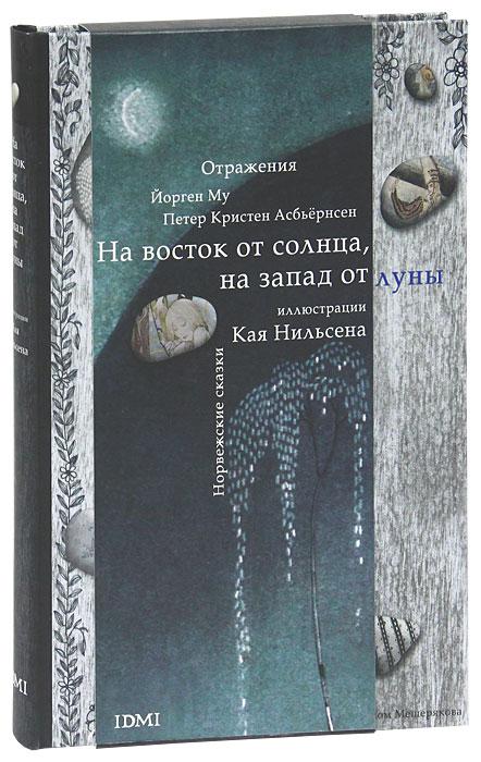 """книга """"На восток от солнца, на запад от луны. Норвежские сказки"""""""