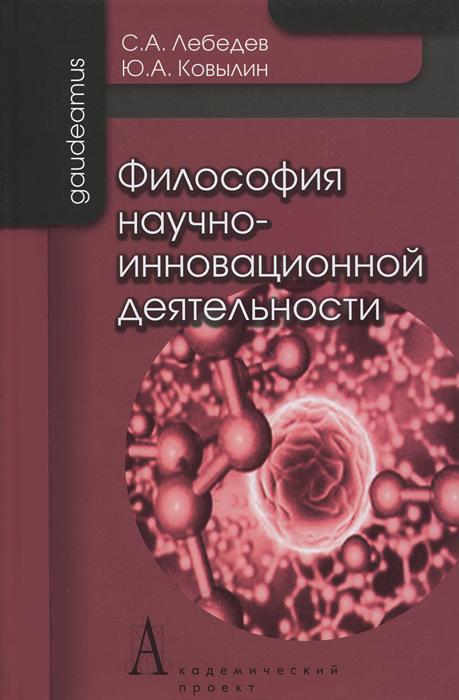 Философия научно-инновационной деятельности. С. А. Лебедев, Ю. А. Ковылин