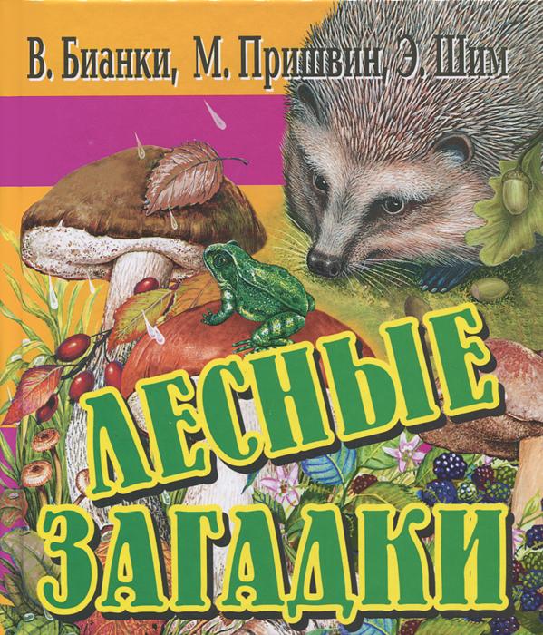 Лесные загадки12296407Жизнь зверей, птиц, насекомых полна загадок. Разгадать их не просто: животные не любят сторонних наблюдателей и хранят свои тайны. Если вам интересна их жизнь и вы хотите познакомиться с ней поближе, читайте эту книгу. Она научат вас внимательно смотреть вокруг себя и бережно относиться ко всему живому.