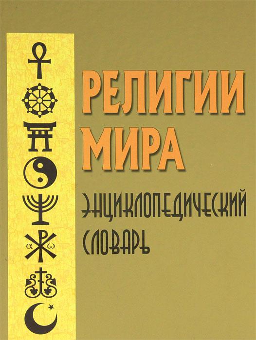 Религии мира. Энциклопедический словарь