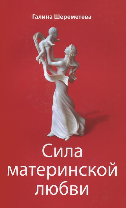 Сила материнской любви. Галина Шереметева