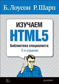 Изучаем HTML5. Библиотека специалиста. Б. Лоусон, Р. Шарп