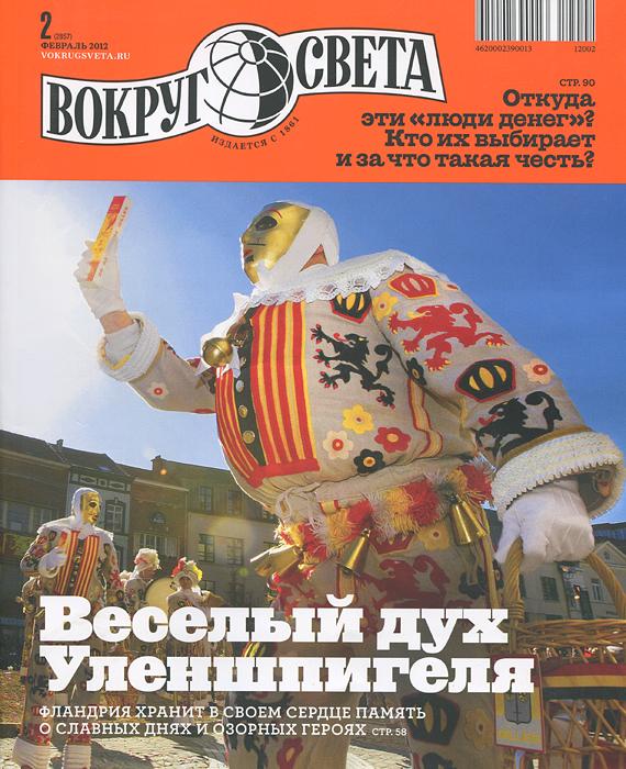 Вокруг света, №2, февраль, 2012