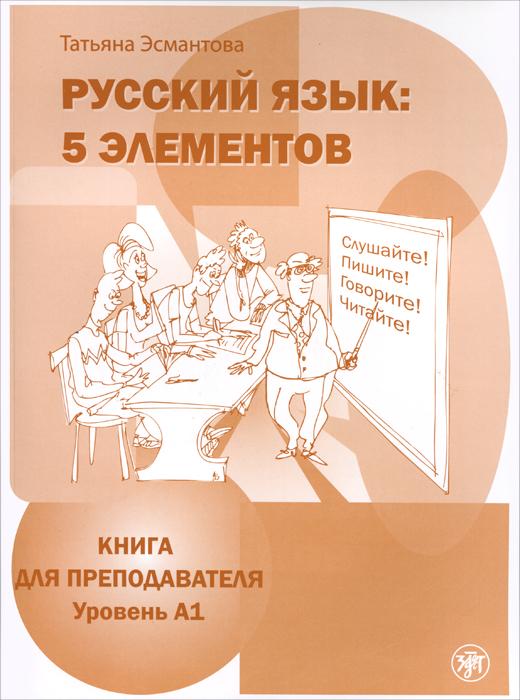 Русский язык. 5 элементов. Книга для преподавателя. В 3 частях. Часть 1 (+ CD-ROM)