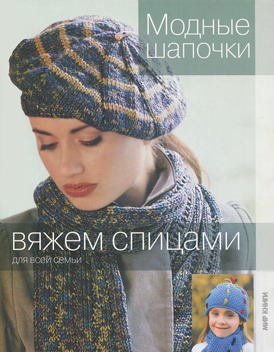 Модные шапочки Вязание Вяжем спицами для всей семьи.