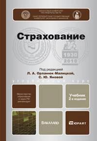 Страхование. Л. А. Орланюк-Малицкая