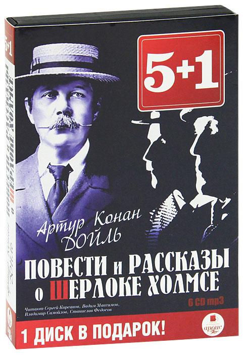 Повести и рассказы о Шерлоке Холмсе (аудиокнига MP3 на 6 CD)