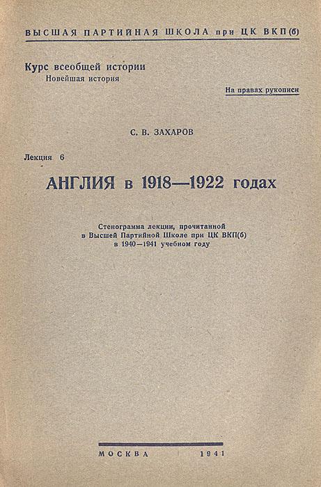 истоках, начале и ходе всех самых значительных крестьянских восстаний против советской власти
