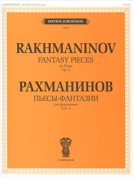 Рахманинов. Пьесы-фантазии для фортепиано. Сочинение 3
