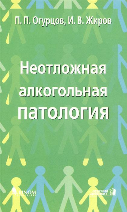 Неотложная алкогольная патология ( 5-7940-0083-X )