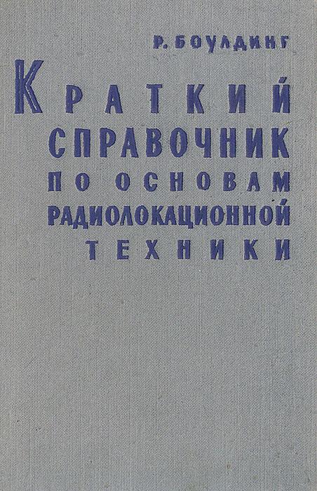 Краткий справочник по основам радиолокационной техники