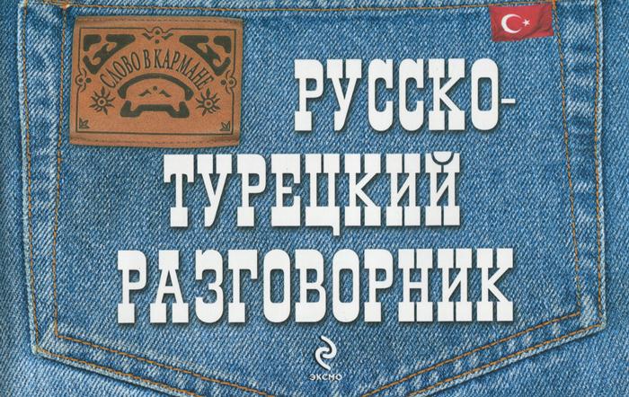 Русско-турецкий разговорник. И. А. Логвиненко