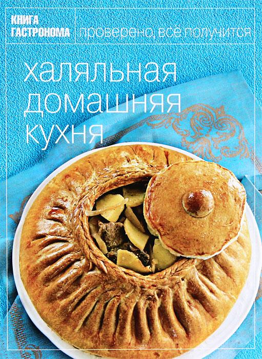 Книга Халяльная домашняя кухня