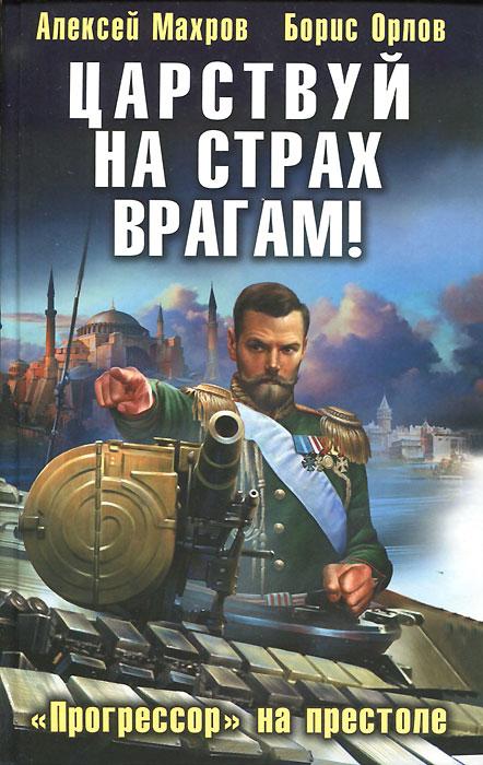 Царствуй на страх врагам! `Прогрессор` на престоле. Алексей Махров, Борис Орлов