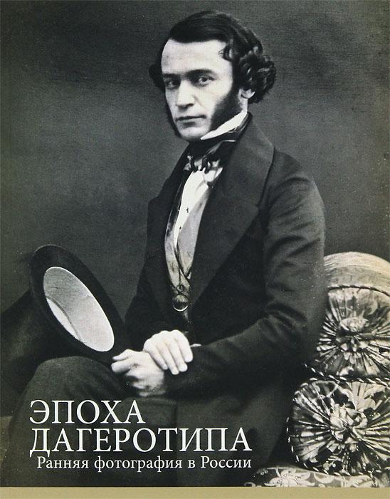 Эпоха Дагеротипа. Ранняя фотография в России