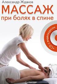 Массаж при болях в спине (+ CD-ROM). А. Жданов