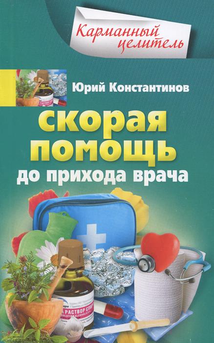 Юрий Константинов. Скорая помощь до прихода врача