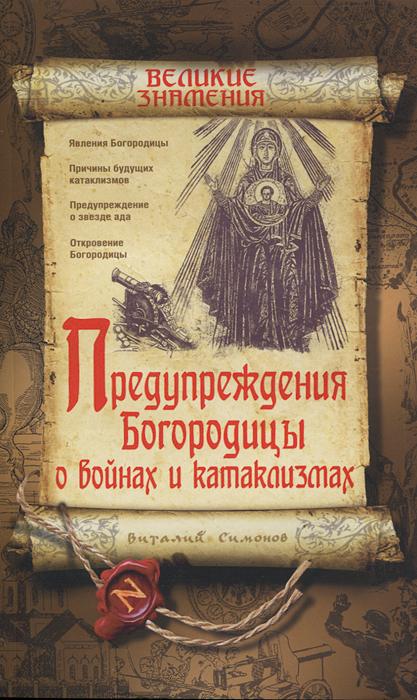 Предупреждения Богородицы о войнах и катаклизмах. Виталий Симонов