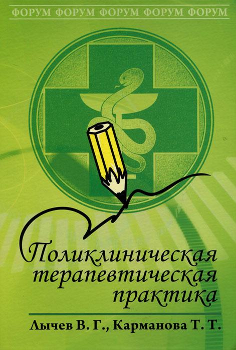 Поликлиническая терапевтическая практика. В. Г. Лычев, Т. Т. Карманова