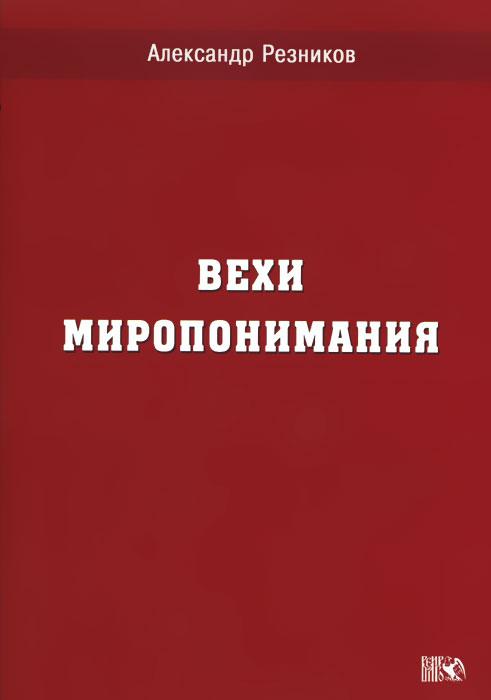 Вехи миропонимания. Александр Резников