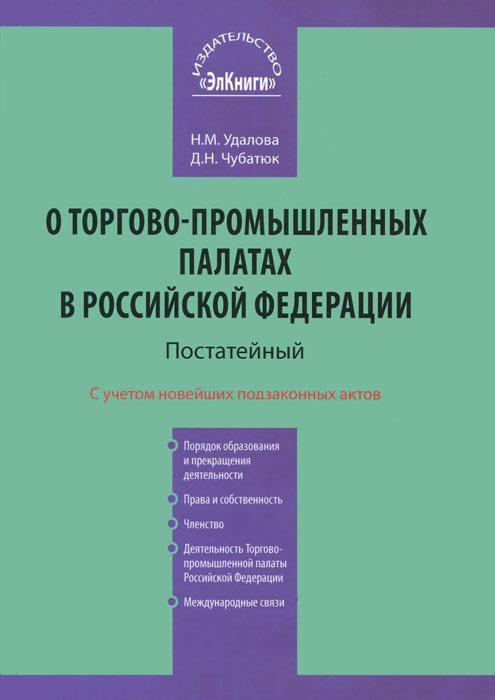 О торгово-промышленных палатах в Российской Федерации. Постатейный комментарий. Н. М. Удалова, Д. Н. Чубатюк