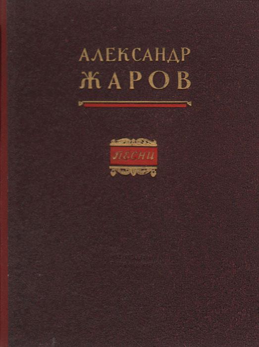 Александр Жаров Александр Жаров. Песни