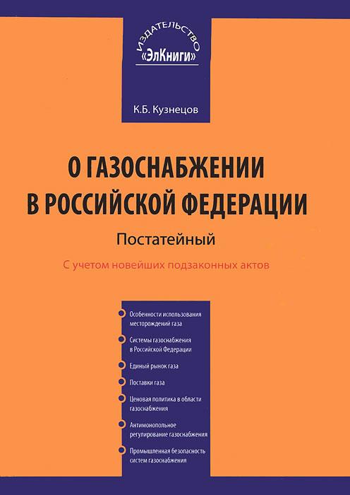 О газоснабжении в Российской Федерации. Постатейный комментарий. К. Б. Кузнецов