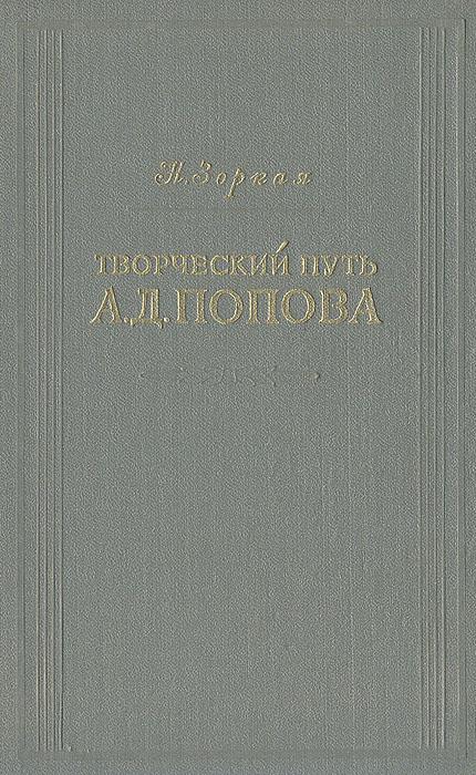 Творческий путь А. Д. Попова