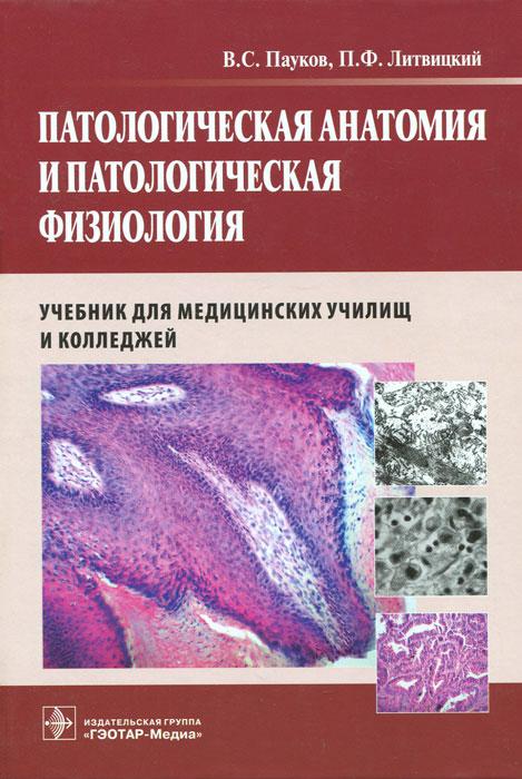 Патологическая анатомия и патологическая физиология. В. С. Пауков, П. Ф. Литвицкий
