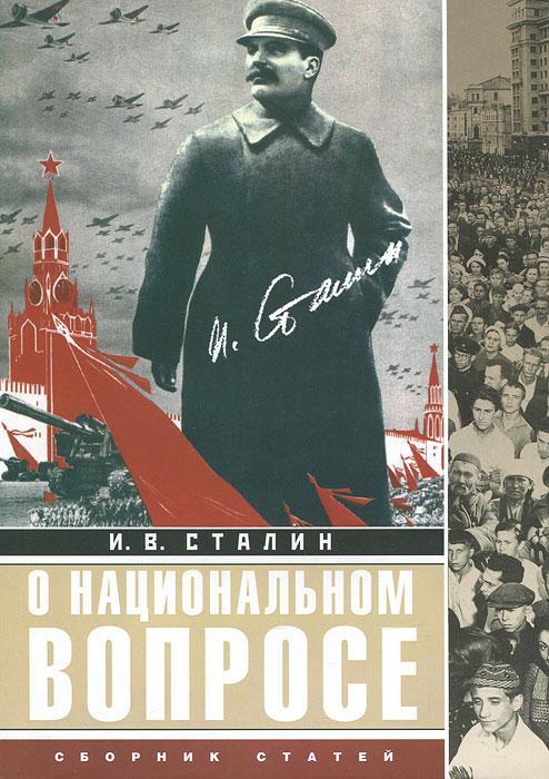 О национальном вопросе. И. В. Сталин
