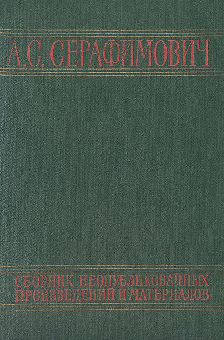 А. С. Серафимович Сборник неопубликованных произведений и материалов