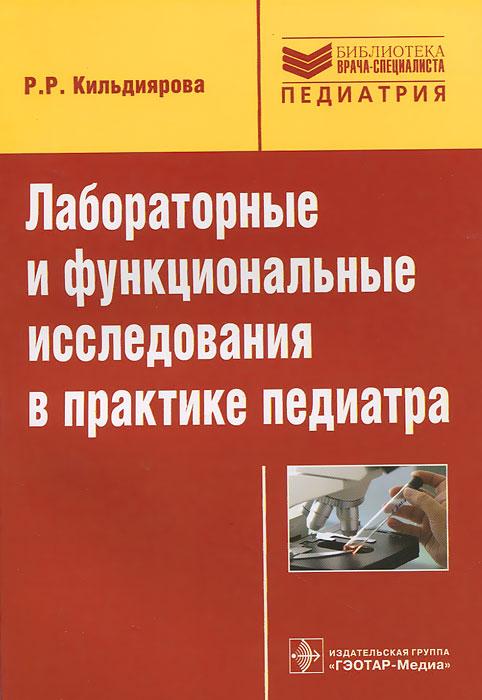 Лабораторные и функциональные исследования в практике педиатра. Р. Р. Кильдиярова