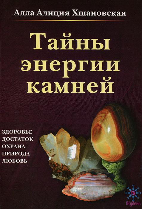 Тайны энергии камней. А. А. Хшановская