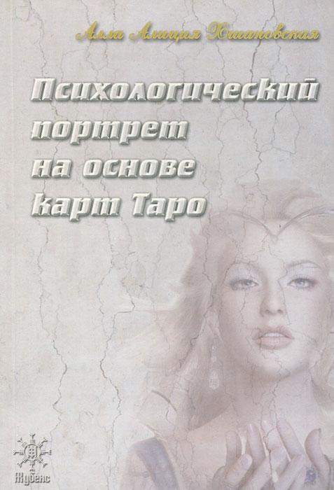 Психологический портрет на основе карт Таро. Алла Алиция Хшановская