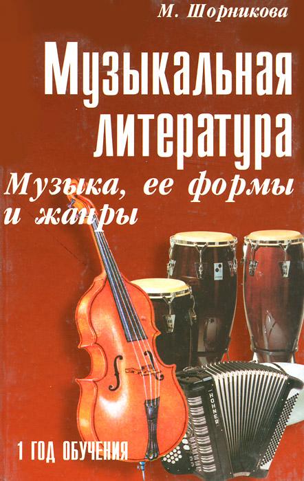 Музыкальная литература. Музыка, ее формы и жанры. 1 год обучения. М. Шорникова
