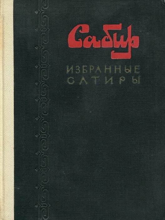 Сабир. Избранные сатиры