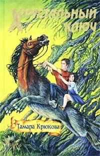 Хрустальный ключ12296407Герои повести Тамары Крюковой - Петька и Даша - приехав на лето к бабушке в деревню, узнают, что Ведьмино болото в старину было целебным озером. Дети мечтают избавить заколдованный источник от чар, но для этого нужно совершить полное опасностей путешествие по Долине миражей и Царству теней, где они встречаются с персонажами славянской мифологии: страшными волкодлаками, коварными старухами-богинками, прекрасными берегинями, отважными блажинами, непредсказуемым Анчуткой...